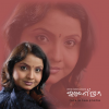 Rutura Naa Prema: Audio CD Released